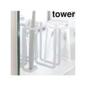 YAMAZAKI/山崎実業  【tower/タワー】吸盤トゥースブラシ&タンブラーホルダー ホワイト (2532)|murauchi