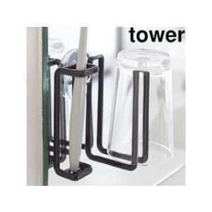 YAMAZAKI/山崎実業  【tower/タワー】吸盤トゥースブラシ&タンブラーホルダー ブラック (2533)|murauchi