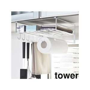 YAMAZAKI/山崎実業  【tower/タワー】戸棚下多機能ラック ホワイト (2845) murauchi