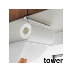 tower-y  3295 片手でサッと切れる戸棚下キッチンペーパーホルダー