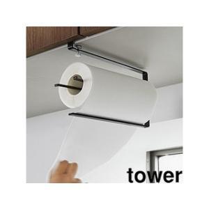 tower-y  3296 片手でサッと切れる戸棚下キッチンペーパーホルダー