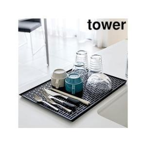 YAMAZAKI/山崎実業  【tower/タワー】ワイド グラス&マグスタンド ブラック murauchi