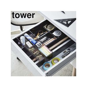 YAMAZAKI/山崎実業  【tower/タワー】伸縮&スライド デスクトレー ブラック murauchi