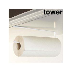 YAMAZAKI/山崎実業  【tower/タワー】戸棚下キッチンペーパーホルダー ホワイト (7115)|murauchi