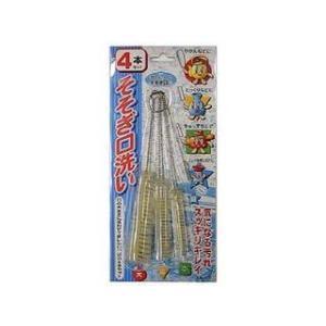 ワイズ  そそぎ口洗い4本セット|murauchi