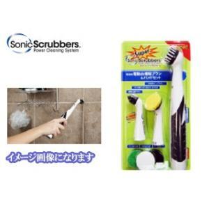 Sonic Scrubber/ソニックスクラバー  HTJP 電動お掃除ブラシ&パッドセット 本体|murauchi