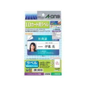 A・one/エーワン 29532 IDカード用ラベル耐水白フィルム2面