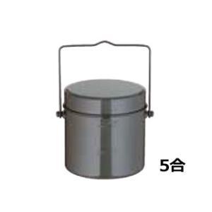 アルミ 飯盒(5合) 811−B|murauchi