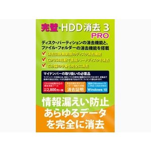 FRONTLINE/フロントライン  完璧・HDD消去3 PRO FL8191|murauchi.co.jp