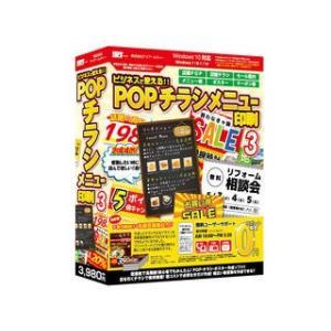IRT/アイアールティ  ビジネスで使えるPOP・チラシ・メニュー印刷3 IRTB0499|murauchi