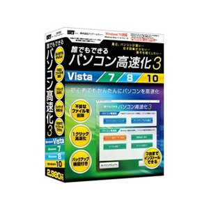 IRT/アイアールティ  誰でもできるパソコン高速化3 IRT0385|murauchi.co.jp