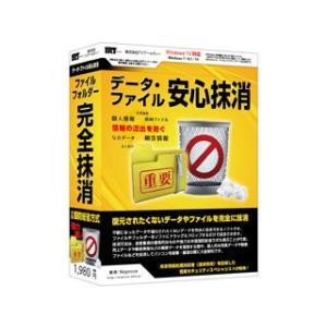 IRT/アイアールティ  データ・ファイル安心抹消 IRT0393|murauchi.co.jp