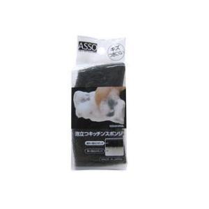 ワイズ  ASSO 泡立つ キッチンスポンジ|murauchi