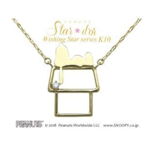 バンビジュエリー株式会社  K10&ダイヤモンド/スヌーピードッグハウスペンダント■SNOOPY Star★d'or Wishing Star■KNRA0003 murauchi