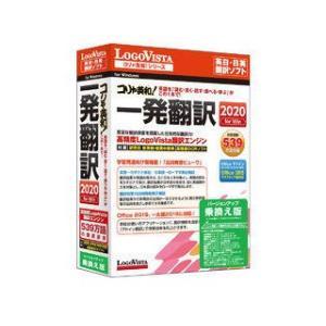 ロゴヴィスタ  コリャ英和!一発翻訳 2020 for Win バージョンアップ/乗換え版