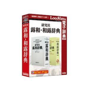 LVDKQ18010WV0 「研究社露和辞典」と、「研究社和露辞典 改訂版」を一つにまとめた製品です...
