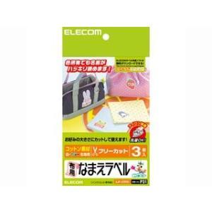 ELECOM/エレコム  EJP-CTPH1 布用なまえラベル はがきサイズ 3枚入り|murauchi
