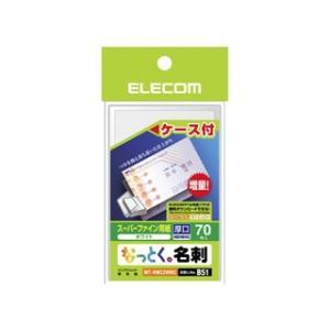 ELECOM/エレコム  MT-HMC2WNC なっとく名刺/ケース付/スーパーファイン/70枚|murauchi