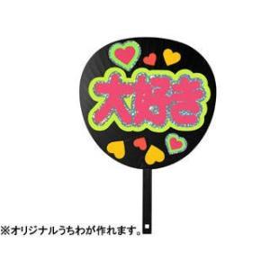 ELECOM/エレコム  コンサート用ジャンボうちわキット EJP-ECUWLL ※画像はイメージ画像です。|murauchi