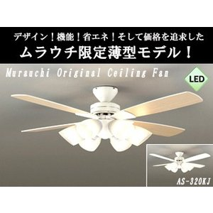 DAIKO/大光電機  【薄型】【軽量】【LED】シーリングファンライト『ホワイト白色』AS-320KJE|murauchi