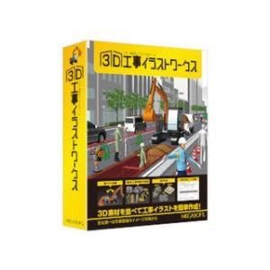 メガソフト  3D工事イラストワークス|murauchi