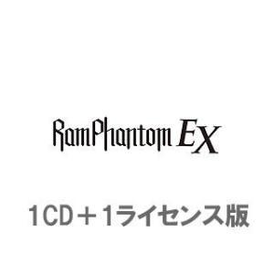 I・O DATA/アイ・オー・データ  RPEX(LCCD) 超高速仮想ハードディスクドライブ作成ソフト RamPhantomEX 1CD+1ライセンス