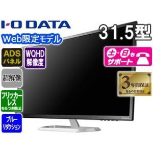 I・O DATA/アイ・オー・データ  【Web限定モデル】ADSパネル WQHD 超解像31.5型ワイドLED液晶ディスプレイ EX-LDQ321DB|murauchi