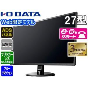 I・O DATA/アイ・オー・データ  【Web限定モデル】ADSパネル WQHD 超解像27型ワイドLED液晶ディスプレイ EX-LDQ271DB|murauchi