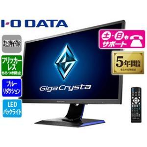 I・O DATA/アイ・オー・データ  240Hz対応 24.5型ワイド液晶ディスプレイ ゲーミング...