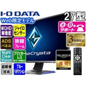 I・O DATA/アイ・オー・データ  ADSパネル採用&WQHD対応27型ゲーミング液晶ディスプレイ GigaCrysta EX-LDGCQ271DB
