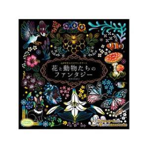コスミック出版  心がやすらぐスクラッチアート 花と動物たちのファンタジー