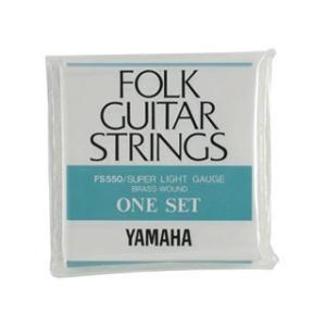 YAMAHA/ヤマハ  【納期4月上旬予定】フォークギター弦セット FS-550 (スーパーライトゲージ)|murauchi