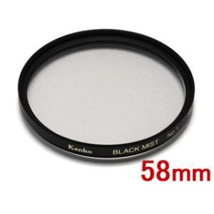 KENKO/ケンコー  58S ブラックミストNO.1 (58mm) ソフトフィルター