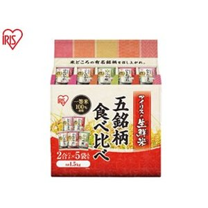 【nightsale】 IRIS OHYAMA/アイリスオーヤマ  [アイリスの生鮮米] 五銘柄食べ比べセット 【1.5kg(2合×5)】|murauchi