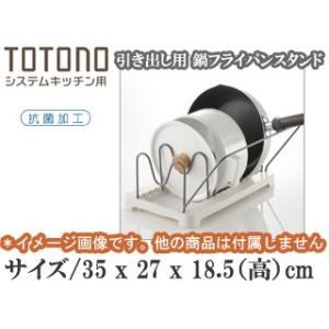 Richell/リッチェル  TOTONO/ 引き出し用 鍋フライパンスタンド|murauchi