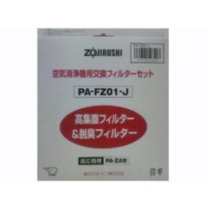 ZOJIRUSHI/象印  空気清浄機フィルター 強力脱臭フィルター PA-FZ01-J