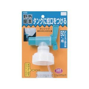 takagi/タカギ ポリジャグ50ミリ用 A...の関連商品2