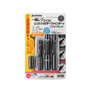 KMCLP23BKTP レンズ/フィルター/ファインダークリーナーの3本セットにレンズペン3専用ヘッ...