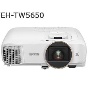 EPSON/エプソン  EH-TW5650 ホームプロジェクター スクリーン無し【dreamio/ドリーミオ】|murauchi