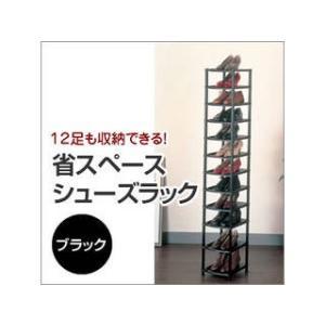 ComoLife/コモライフ  65046 省スペースシューズラック12段ブラック murauchi