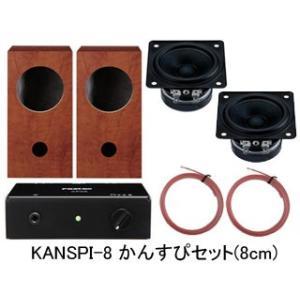 FOSTEX/フォステクス  KANSPI-8 かんすぴセット(8cm)(1ペア) murauchi