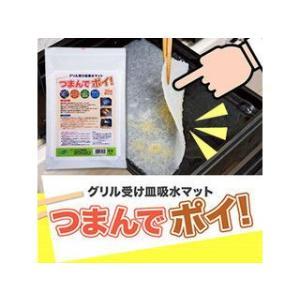 ComoLife/コモライフ  65979 グリル受け皿吸水マット つまんでポイ|murauchi