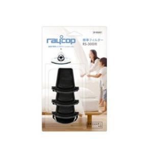 【nightsale】 raycop/レイコップ  SP-RS001 レイコップRS用 標準フィルタ...