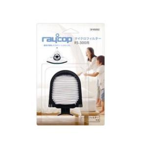 【nightsale】 raycop/レイコップ  S-PRS002 レイコップRS用 マイクロフィ...
