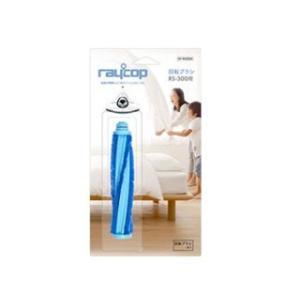 【nightsale】 raycop/レイコップ  SP-RS004 レイコップRS用 ブラシ
