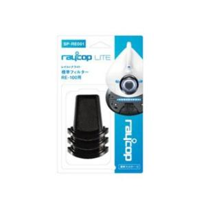 【nightsale】 raycop/レイコップ  SP-RE001 レイコップLite用 標準フィ...