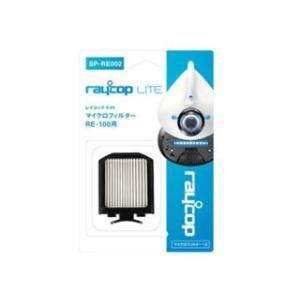 【nightsale】 raycop/レイコップ  SP-RE002 レイコップLite用マイクロフ...