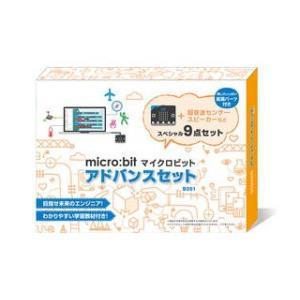 Seeed  プログラミング教材 『micro:bit アドバンスセット』 MB-B001 (スペシャル9点セット)