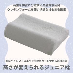 枕 高さが変えられるジュニア枕 HC-200 荷重を綿密に分散する高品質低反発ウレタンフォームを使用|murauchikagu|02