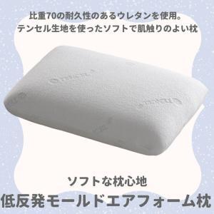 枕 低反発枕 HC-400 ラグジュアリーピロー 低反発モールド成形エアフォーム テンセル生地|murauchikagu|02